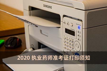 2020执业药师准考证打印须知