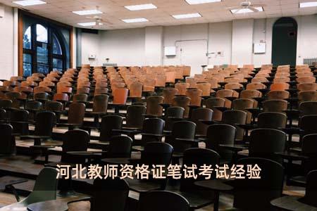 河北教师资格证笔试考试经验