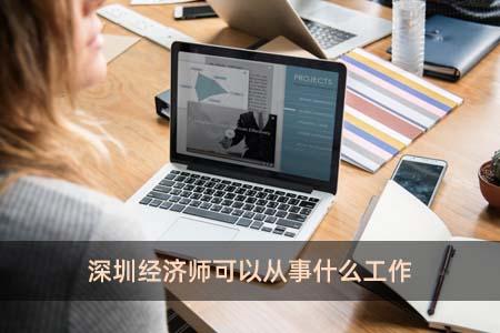 深圳经济师可以从事什么工作