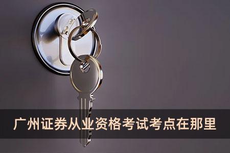 广州证券从业资格考试考点在那里