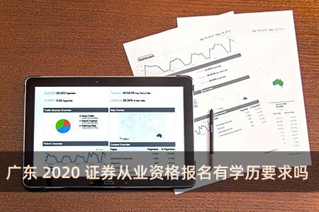 广东2020证券从业资格报名有学历要求吗