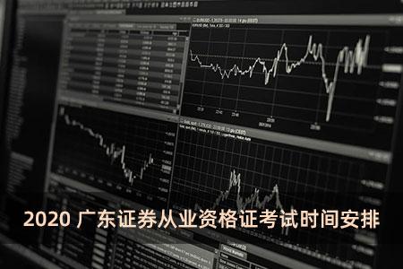 2020广东证券从业资格证考试时间安排