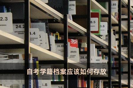 自考学籍档案应该如何存放