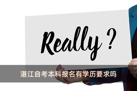 湛江自考本科报名有学历要求吗