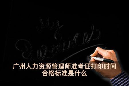 广州人力资源管理师准考证打印时间 合格标准是什么
