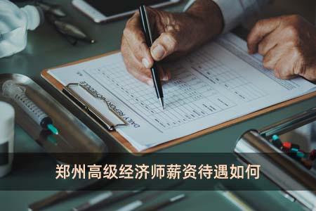 郑州高级经济师薪资待遇如何