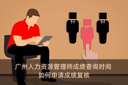 广州人力资源管理师成绩查询时间 如何申请成绩复核