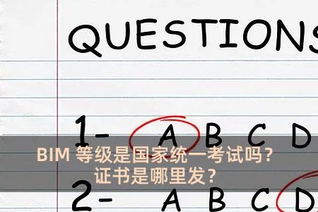 BIM等级是国家统一考试吗?证书是哪里发?