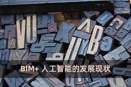 BIM+人工智能的发展现状