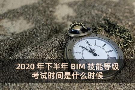 2020年下半年BIM技能等级考试时间是什么时候