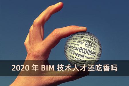 2020年BIM技术人才还吃香吗