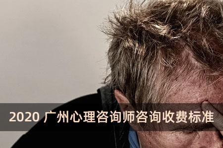 2020广州心理咨询师咨询收费标准