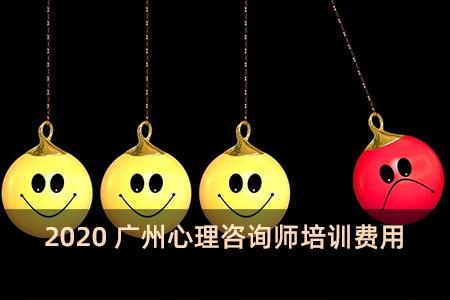 2020广州心理咨询师培训费用