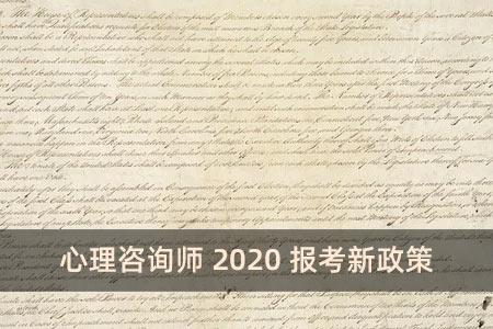 心理咨询师2020报考新政策