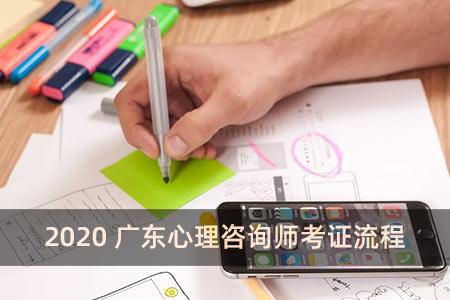 2020广东心理咨询师考证流程