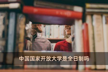 中国国家开放大学是全日制吗
