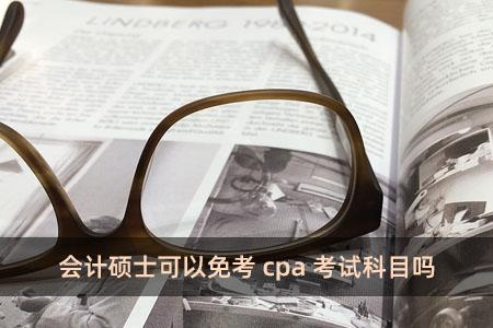 会计硕士可以免考cpa考试科目吗