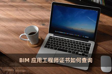 BIM应用工程师证书如何查询