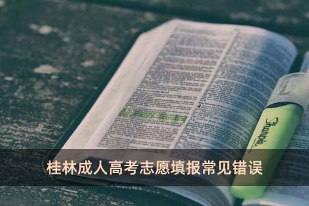 桂林成人高考志愿填报常见错误