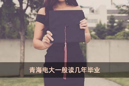 青海电大一般读几年毕业