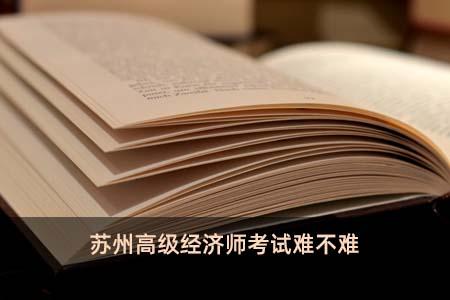 苏州高级经济师考试难不难