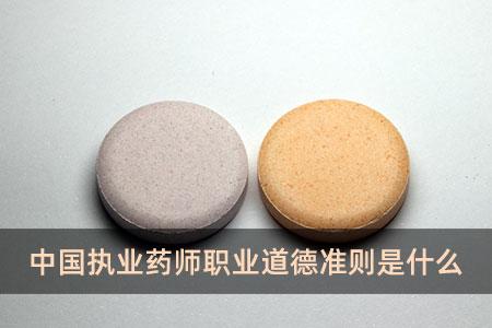 中国执业药师职业道德准则是什么