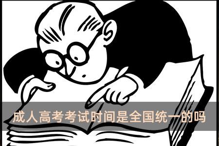 成人高考考试时间是全国统一的吗