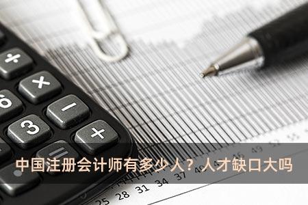 中国注册会计师有多少人?人才缺口大吗