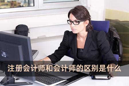 注册会计师和会计师的区别是什么