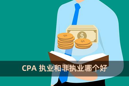 CPA执业和非执业哪个好