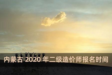 内蒙古2020年二级造价师报名时间