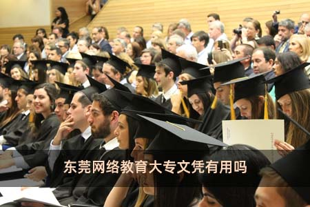 东莞网络教育大专文凭有用吗
