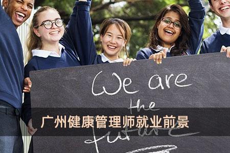广州健康管理师就业前景