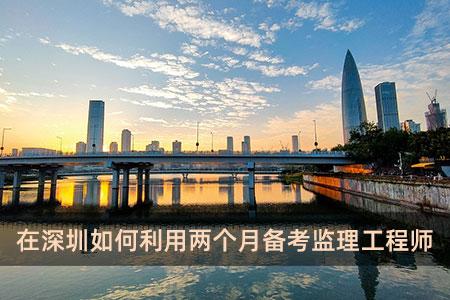 在深圳如何利用两个月备考监理工程师.jpg