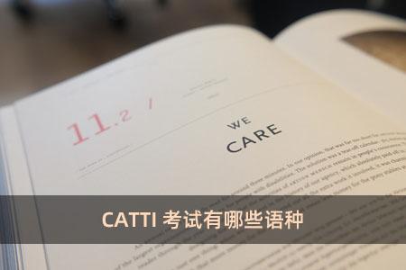 CATTI考试有哪些语种