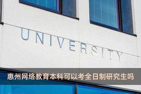 惠州网络教育本科可以考全日制研究生吗