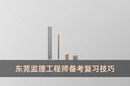 东莞监理工程师备考复习技巧