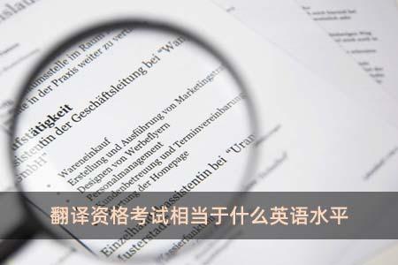 翻译资格考试相当于什么英语水平
