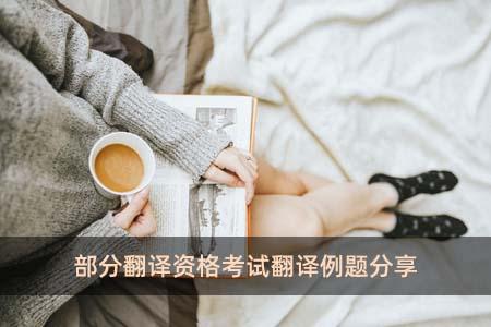 部分翻译资格考试翻译例题分享