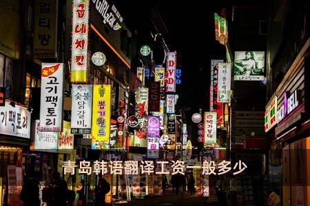 青岛韩语翻译工资一般多少