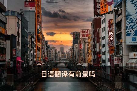日语翻译有前景吗