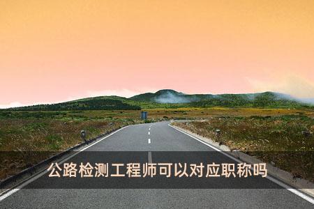 公路检测工程师可以对应职称吗