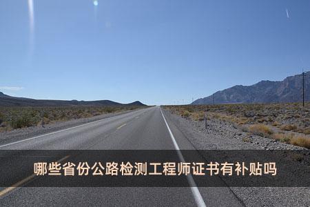哪些省份公路检测工程师证书有补贴