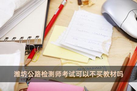 潍坊公路检测师考试可以不买教材吗