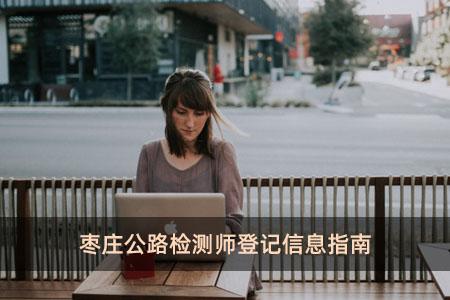 枣庄公路检测师登记信息指南