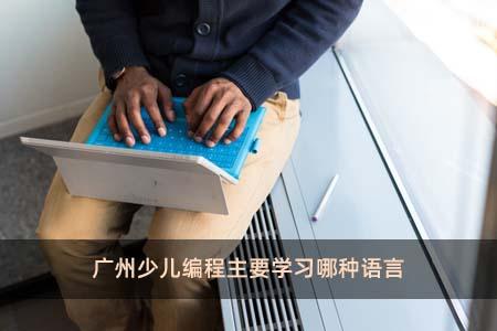 广州少儿编程主要学习哪种语言