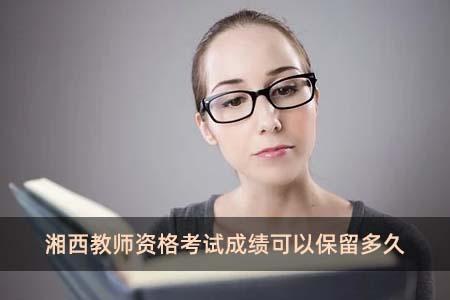 湘西教师资格考试成绩可以保留多久