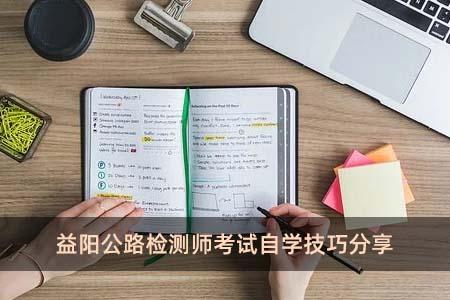 益阳公路检测师考试自学技巧分享