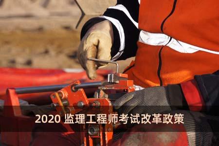 2020监理工程师考试改革政策