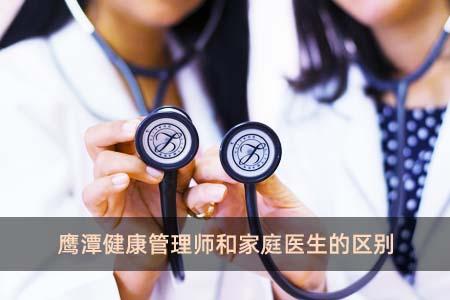 鹰潭健康管理师和家庭医生的区别
